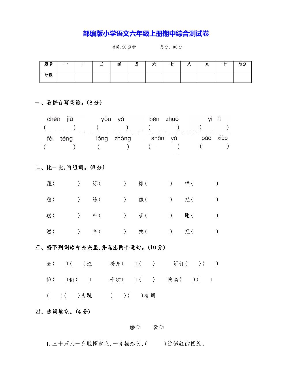 最新部编版六年级语文上册期中综合检测试卷(附答案).docx