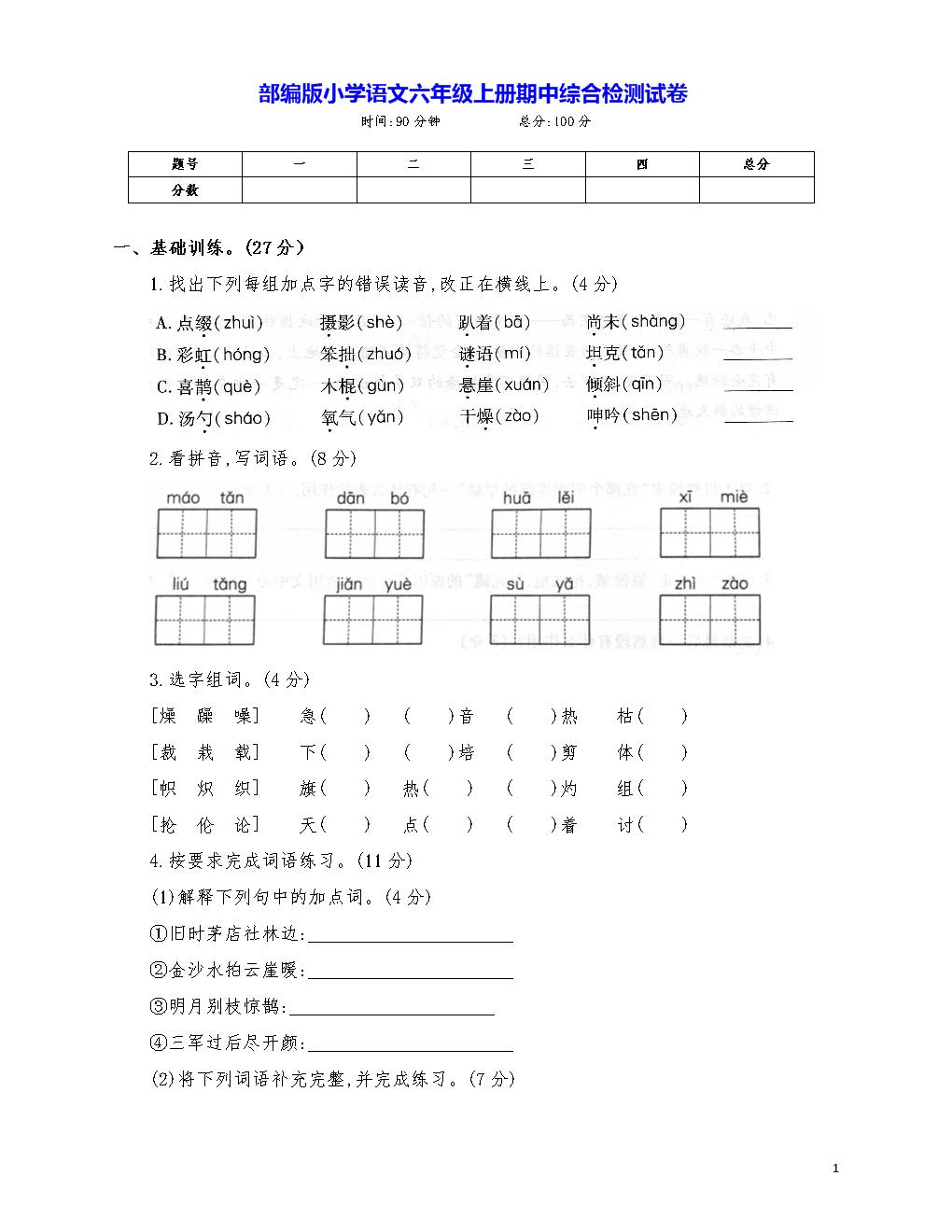 最新部编版六年级语文上册期中检测试卷(附答案).doc