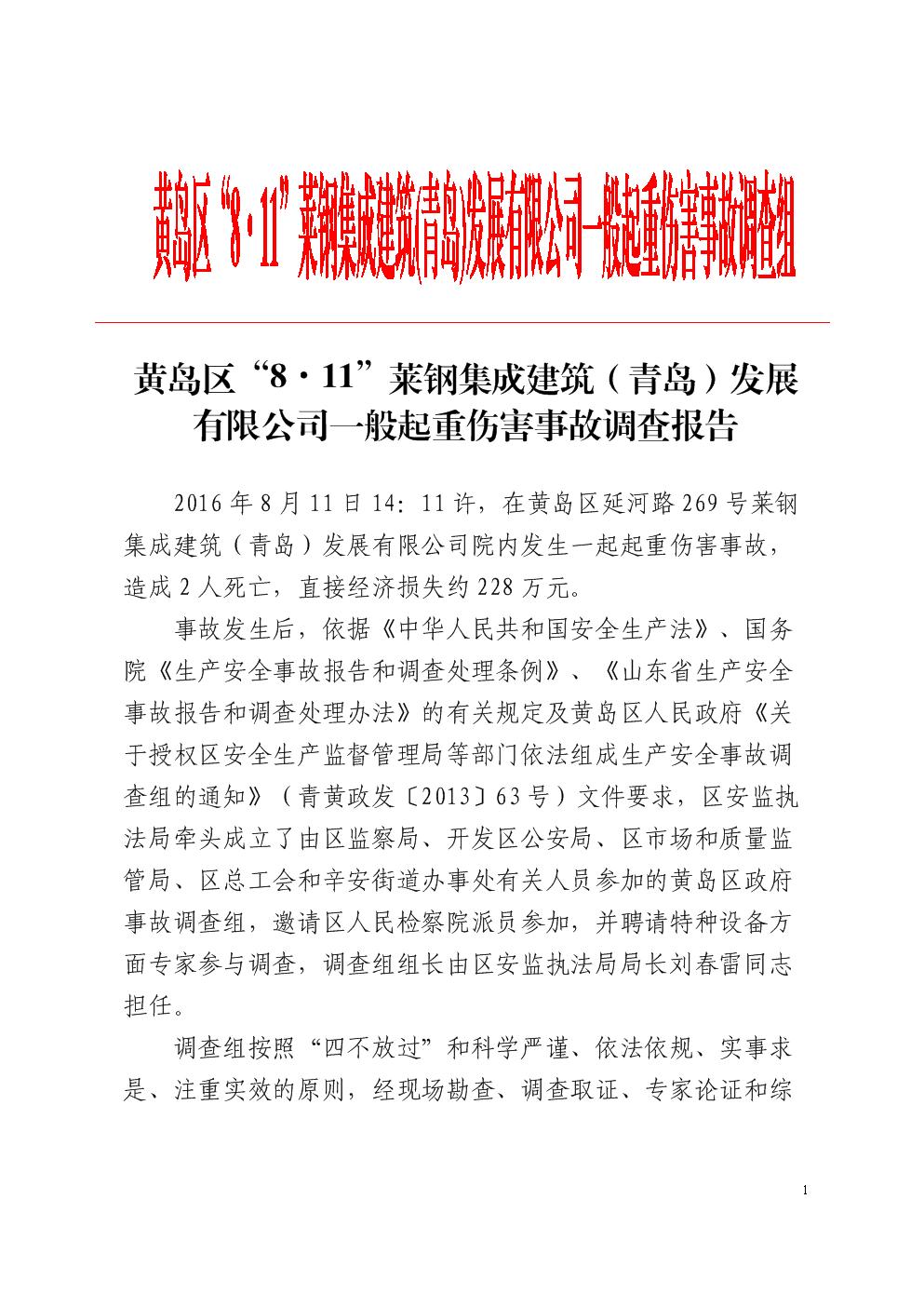 """黄岛区""""8·11""""莱钢集成建筑(青岛)发展有限公司一般起重伤害事故调查报告.doc"""