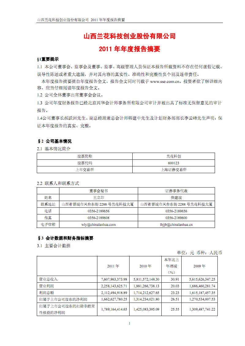 山西兰花科技创业股份有限公司2011年年度报告摘要.PDF