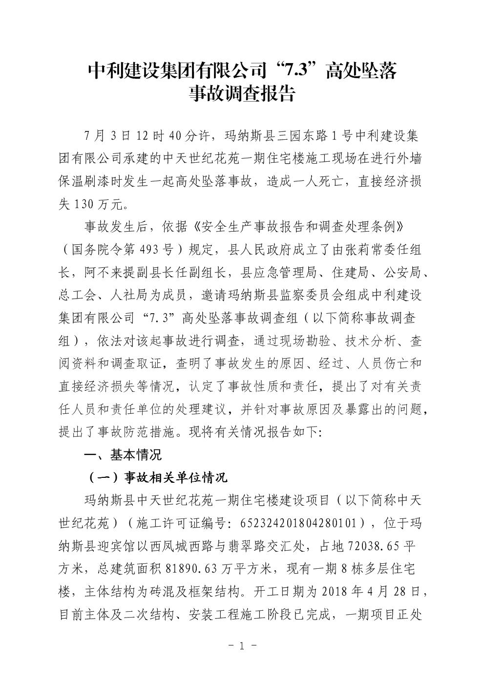 中利建设集团有限公司7.3高处坠落 事故调查报告.doc