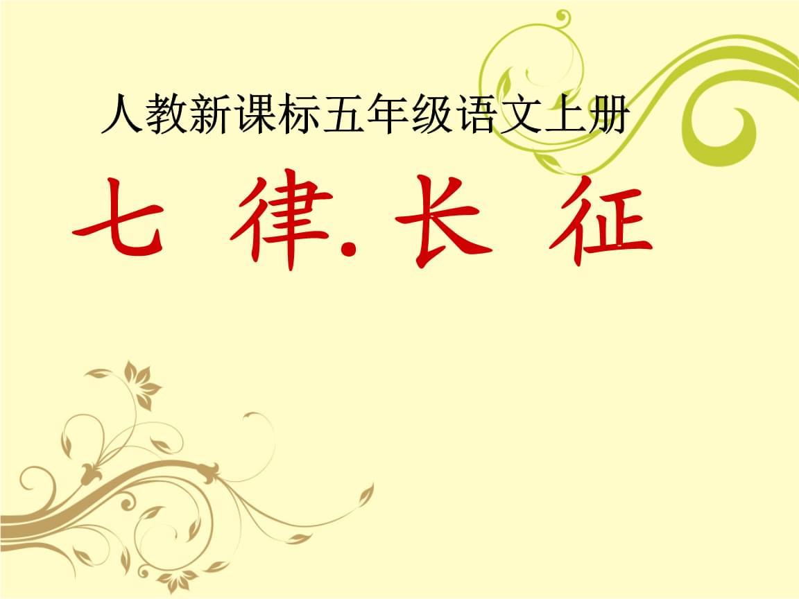 六年级上册语文课件- 5 七律长征 人教(部编版).ppt