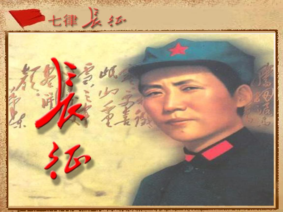 六年级上册语文课件-5 七律长征 人教(部编版).pptx