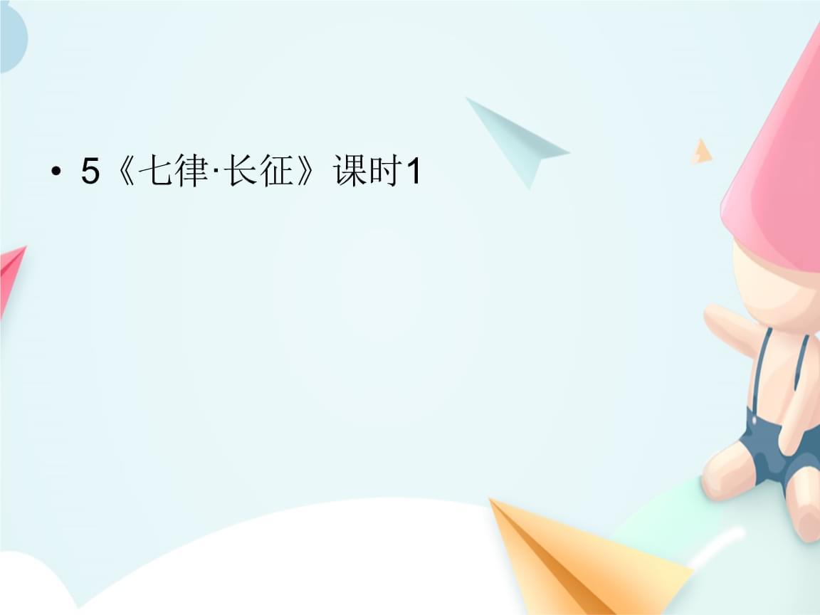 六年级上册语文课件-5 七律长征 人教(部编版).ppt