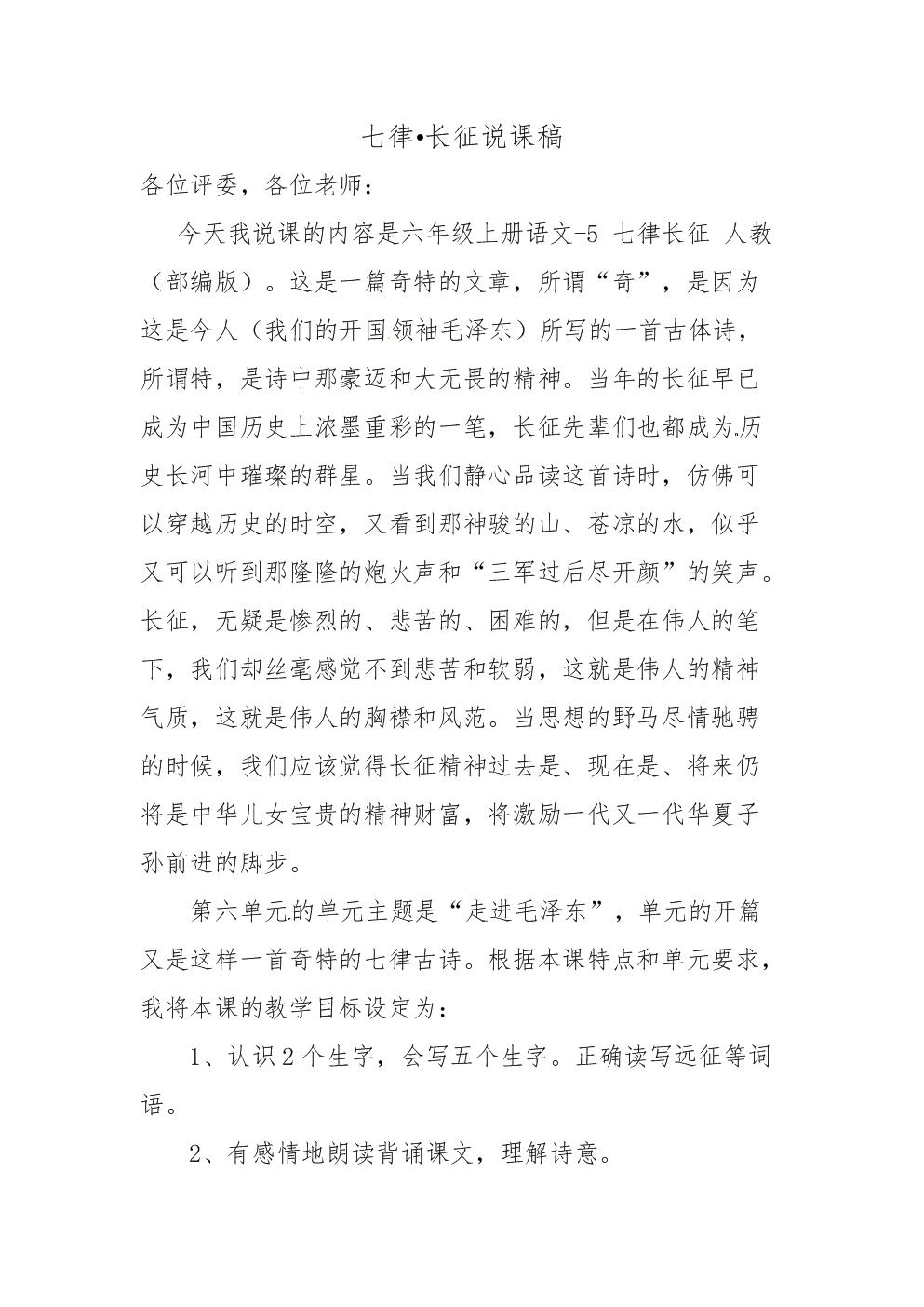 六年级上册语文说课稿-5 七律长征 人教(部编版).doc