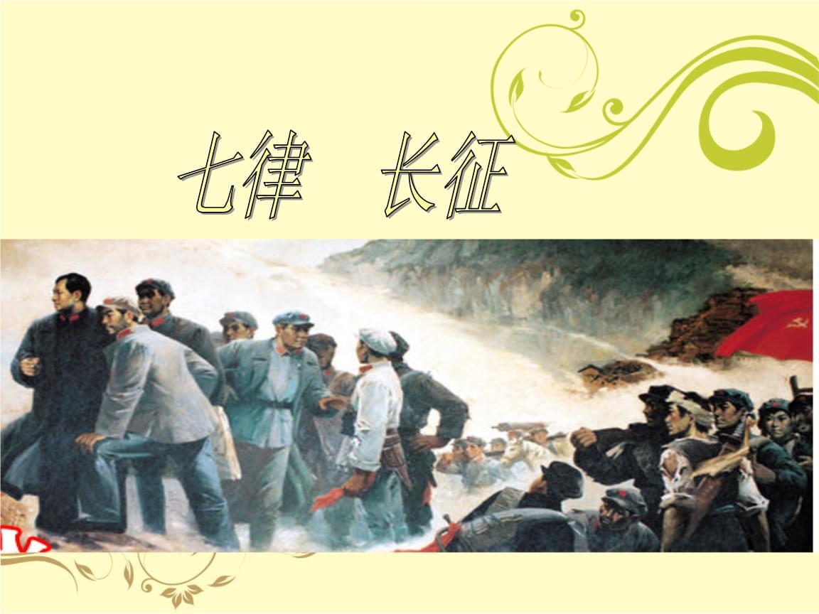 六年级上册语文课件-5 七律长征 人教 (部编版).ppt