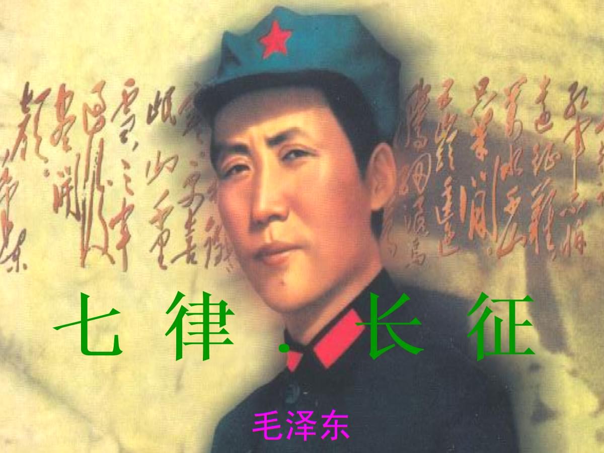 六年级上册语文课件- 七律长征 人教(部编版).ppt