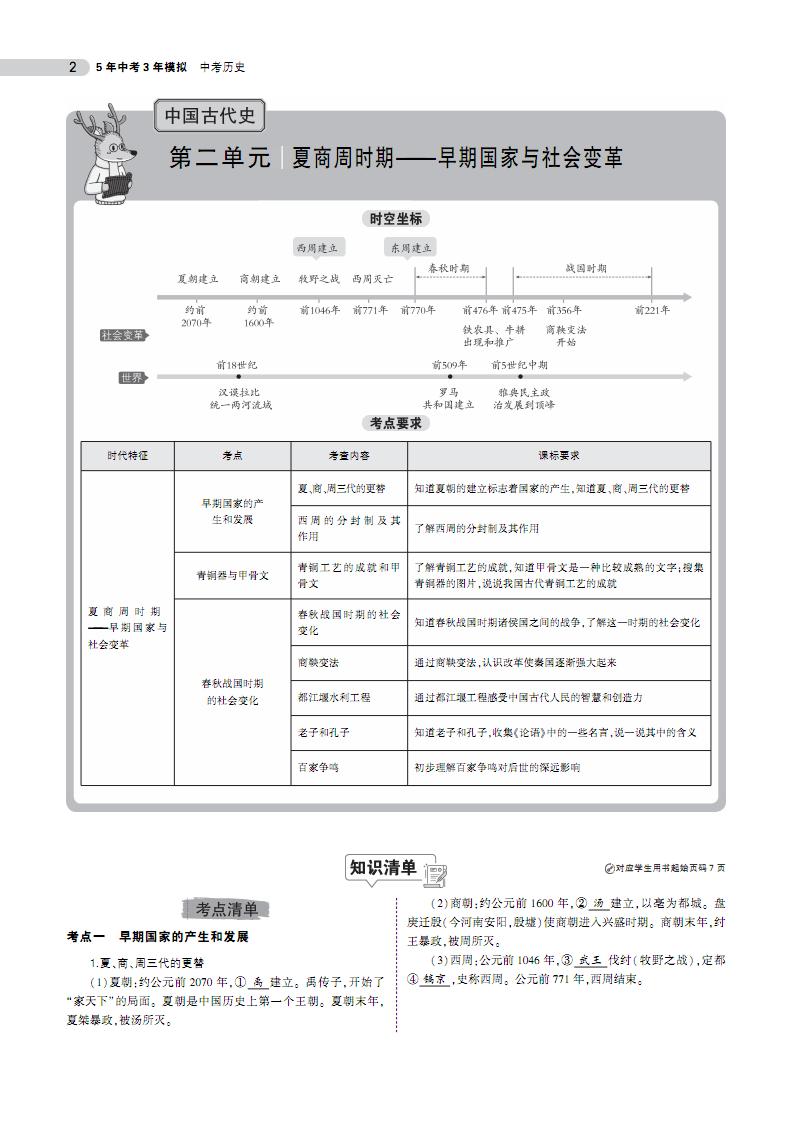 第二单元 夏商周时期——早期国家与社会变革.pdf