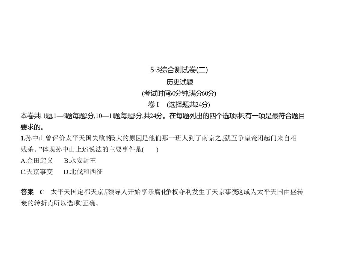 2020版历史中考新素养突破一轮复习河北专用(课件):综合测试卷2.pptx