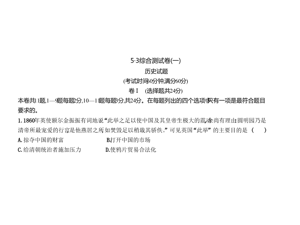 2020版历史中考新素养突破一轮复习河北专用(课件):综合测试卷1.pptx