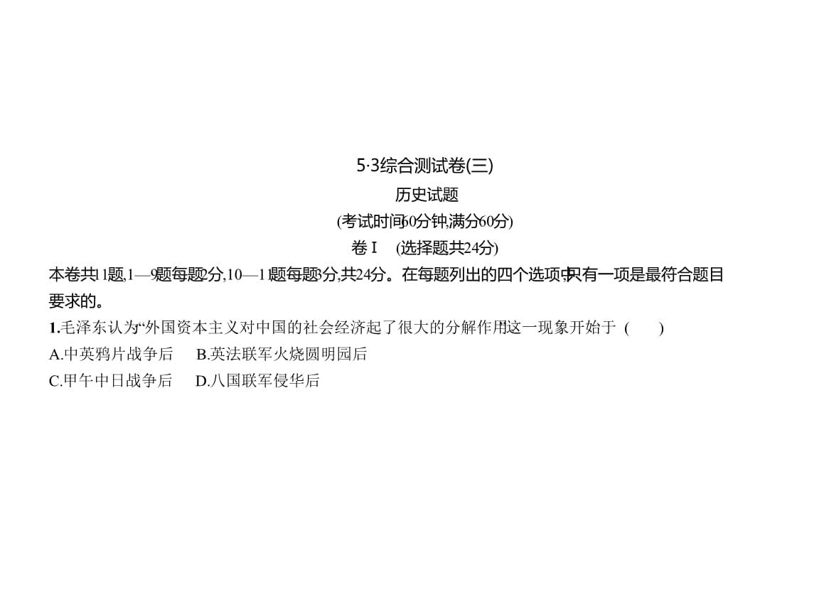 2020版历史中考新素养突破一轮复习河北专用(课件):综合测试卷3.pptx