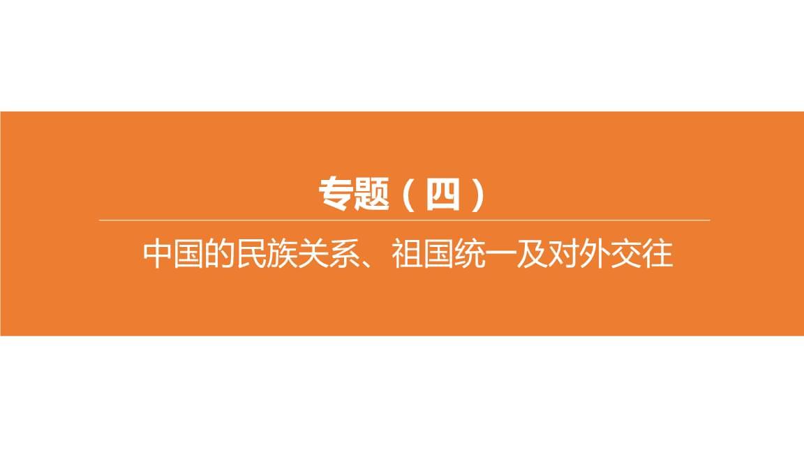 专题04 中国的民族关系、祖国统一及对外交往.pptx