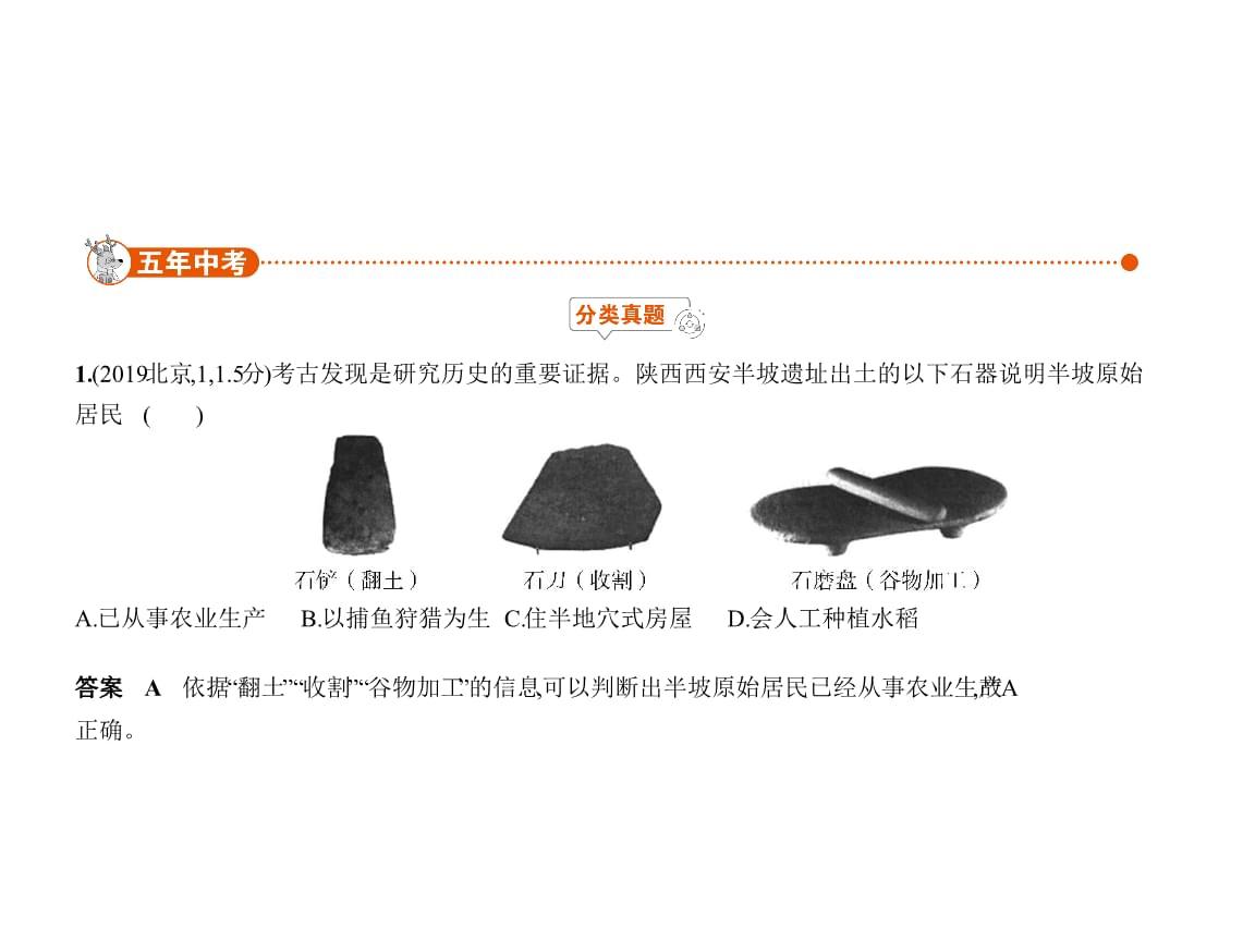 第一单元 史前时期——中国境内早期人类与文明的起源.pptx