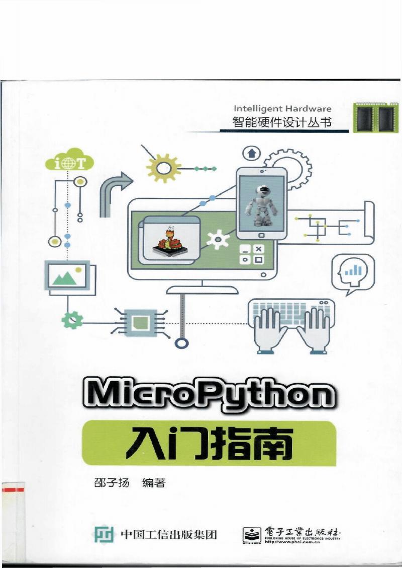 micropython入门指南(邵子杨).pdf