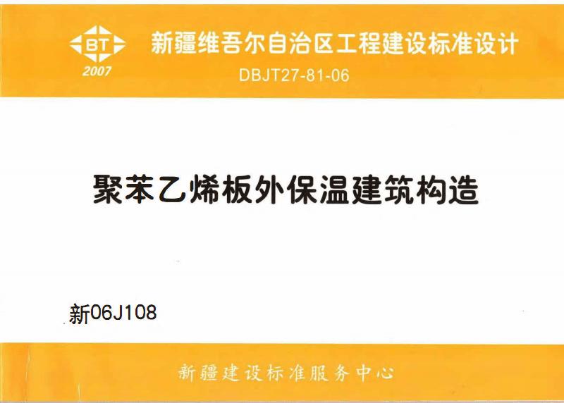 新06J108- 聚苯乙烯板外保温建筑构造.pdf