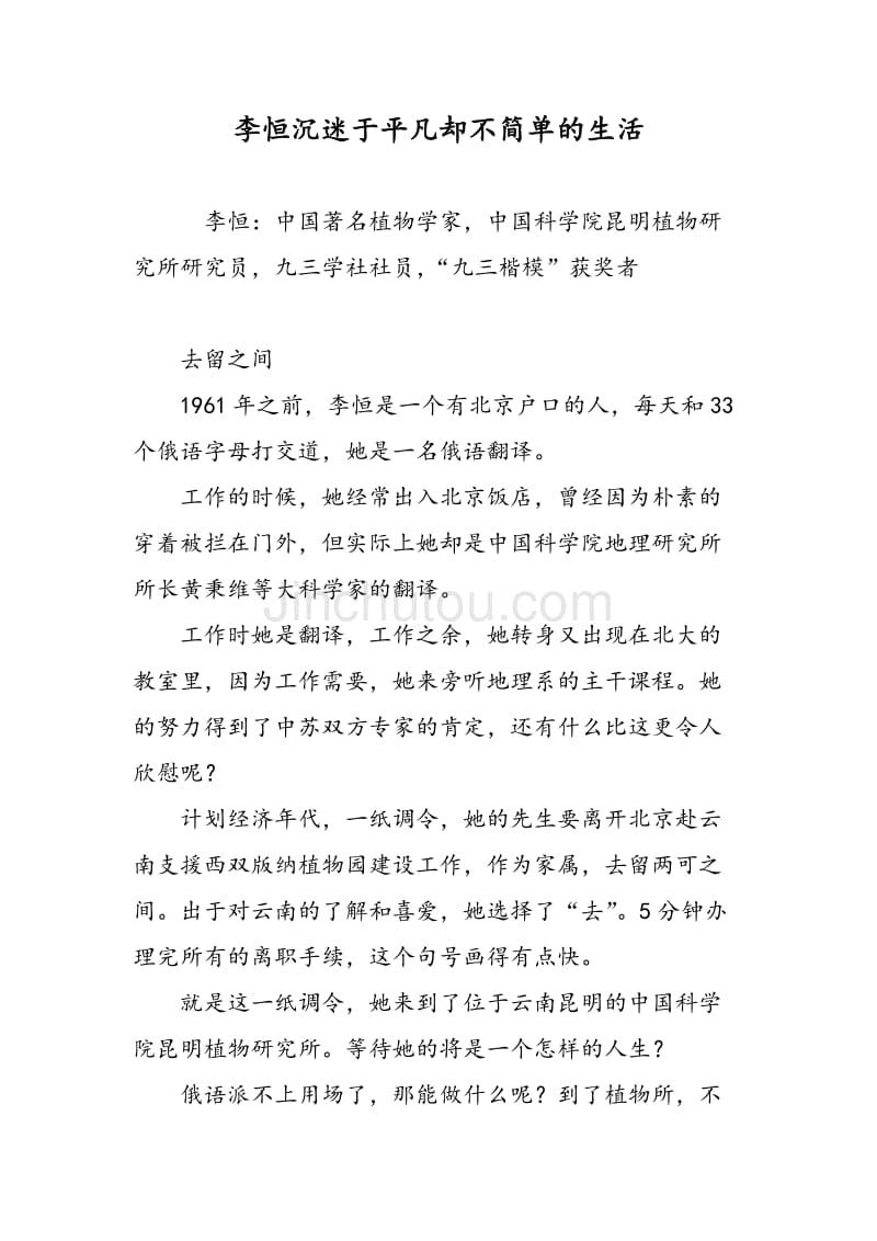 李恒沉迷于平凡却不简单的生活.pdf