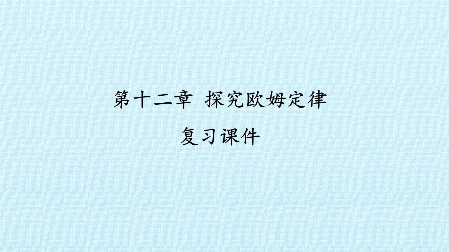 沪粤版九年级物理上册:第十二章探究欧姆定律复习.pptx