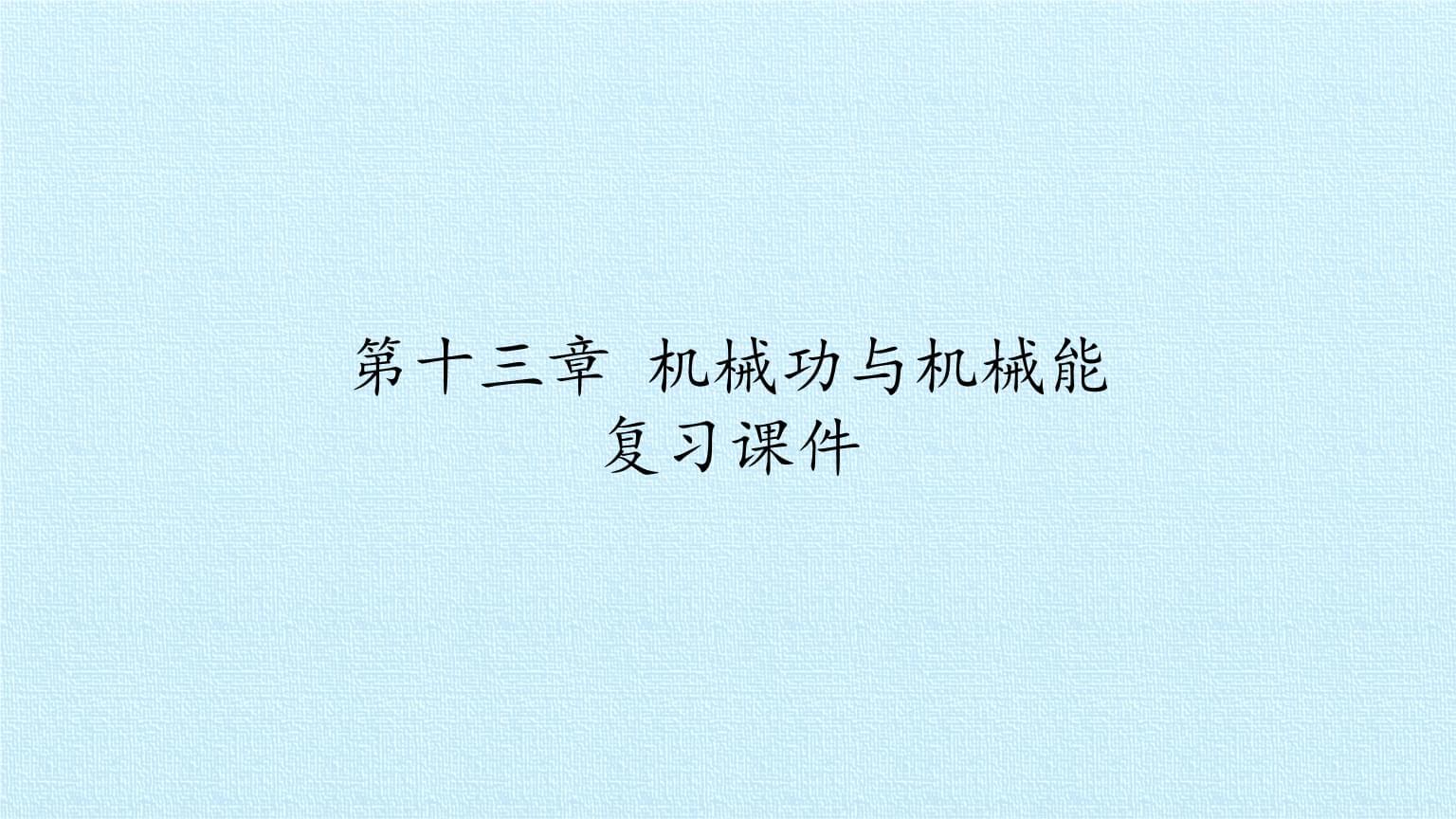 沪粤版九年级物理上册:第十三章机械功与机械能复习.pptx