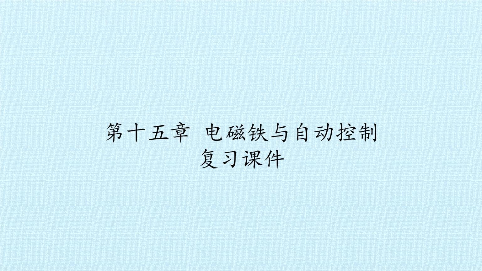 沪粤版九年级物理上册第十五章 电磁铁与自动控制复习.pptx