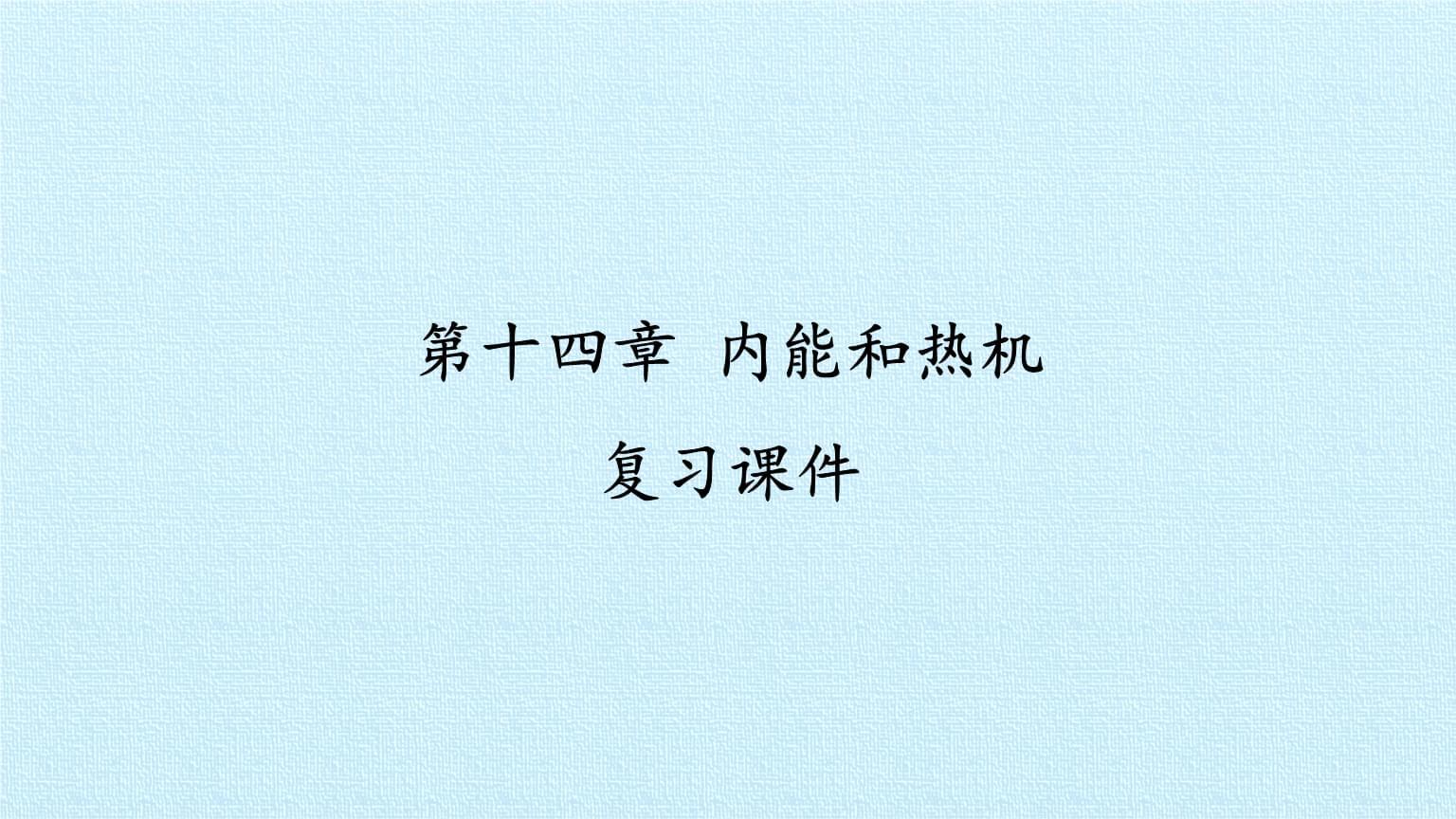 沪粤版九年级物理上册:第十四章 内能和热机复习.pptx