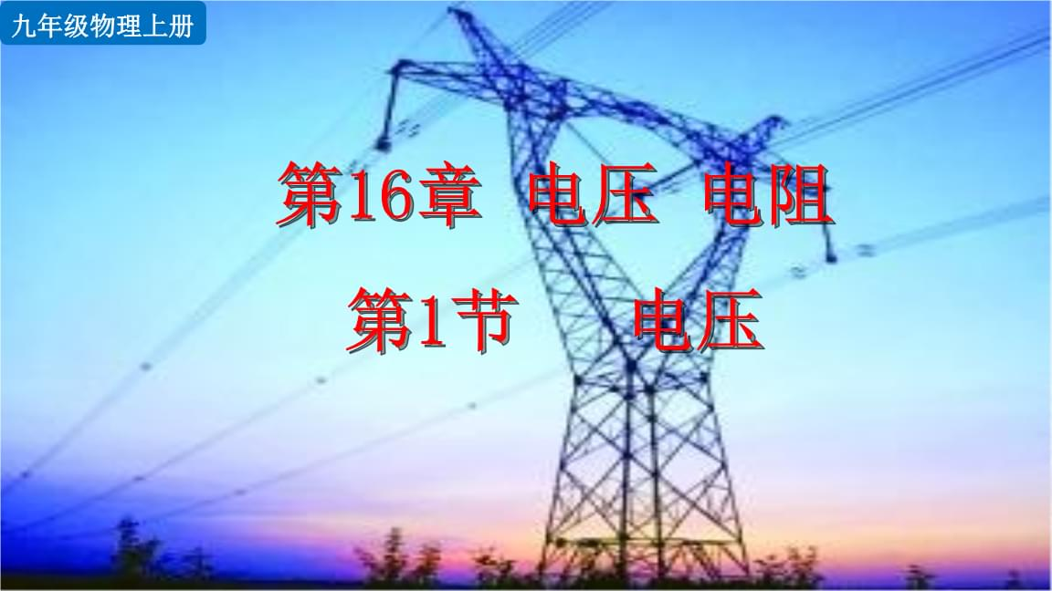 人教版九年级物理全册电压教学.pptx