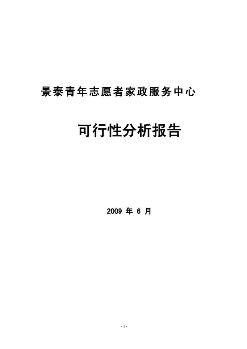 家政服务公司项目建设可行性研究报告.pdf