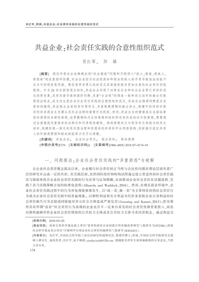 共益企业:社会责任实践的合意性组织范式.pdf