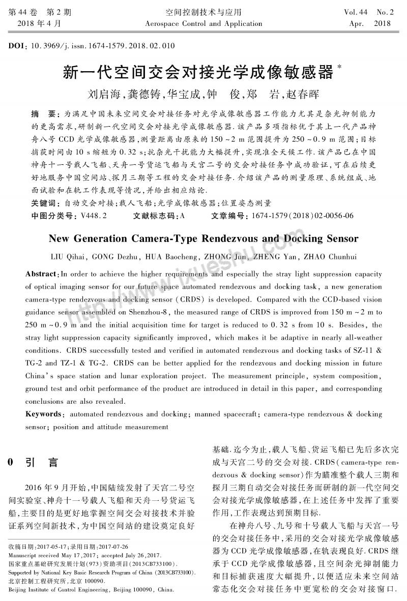 新一代空间交会对接光学成像敏感器.pdf