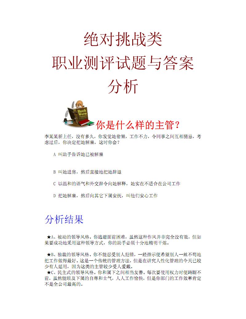 绝对挑战类测评题库与答案分析.pdf