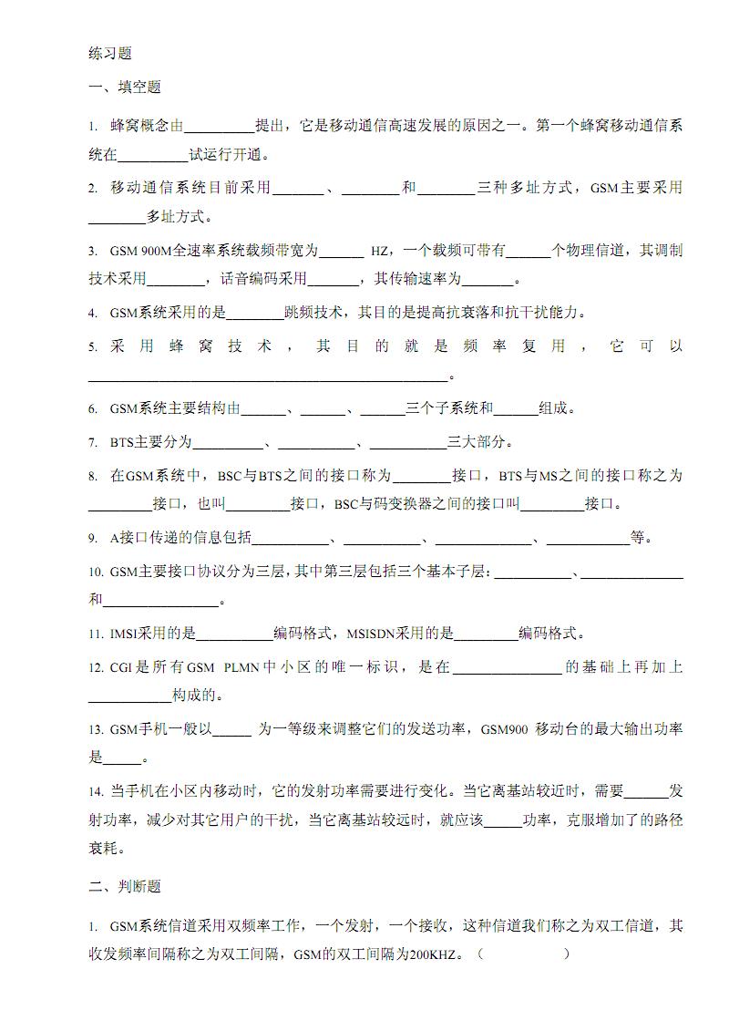 GSM网优题库-附答案.pdf