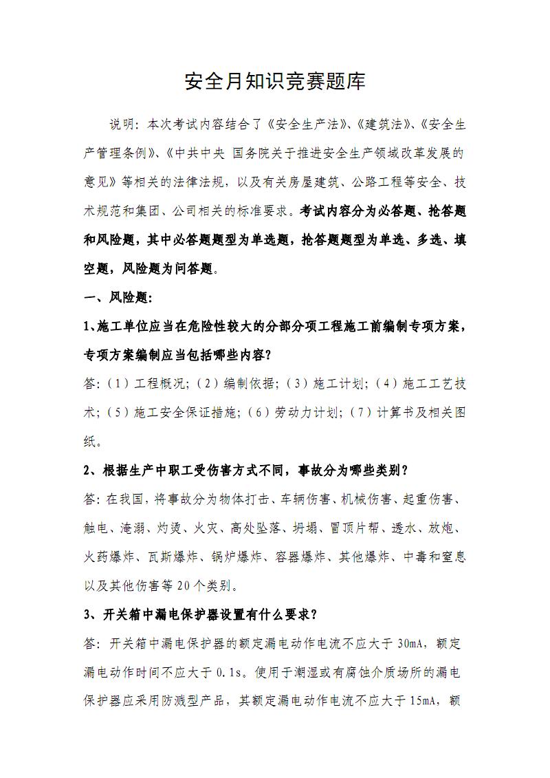 6.30安全月知识竞赛题库.docx.pdf