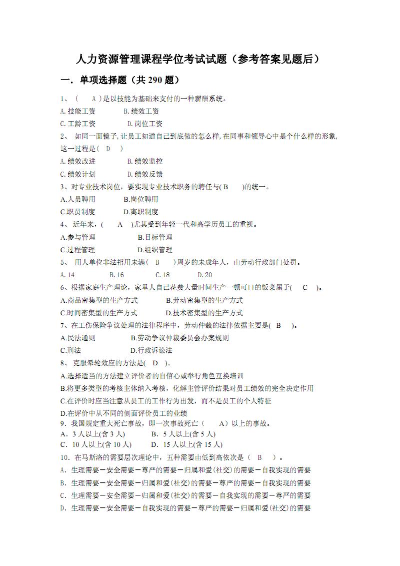 人力资源管理试题题库终稿.pdf