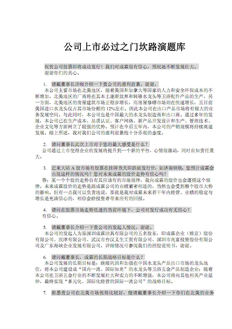 公司上市必过之门坎路演题库.pdf