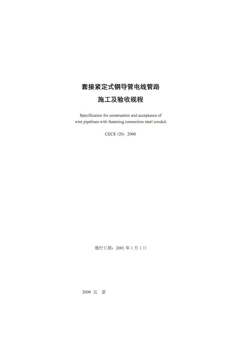 套接紧定式钢导管电线管路.pdf