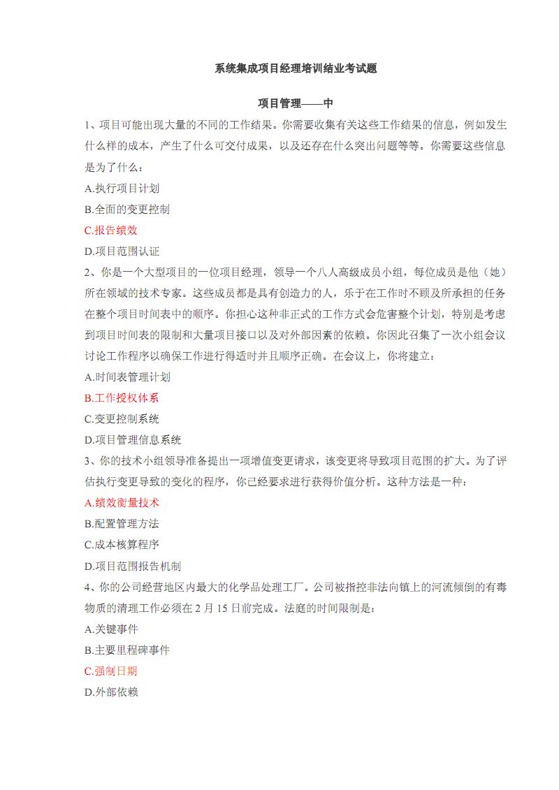系统集成项目管理工程师题库.pdf