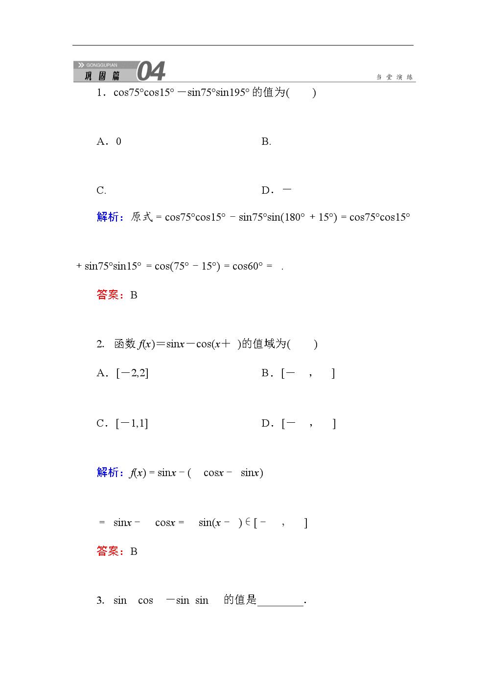 人教A版高中数学必修4练习手册:3-1-2-1角和与差的正弦、余弦公式(附答案).doc