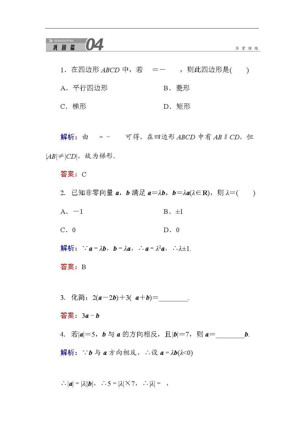 人教A版高中数学必修4练习手册:2-2-3向量数乘运算及其几何意义(附答案).doc