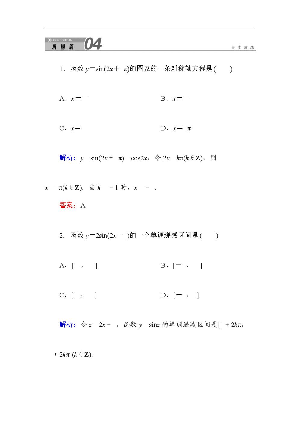 人教A版高中数学必修4练习手册:1-4-2-2正弦函数、余弦函数的性质(二)(附答案).doc