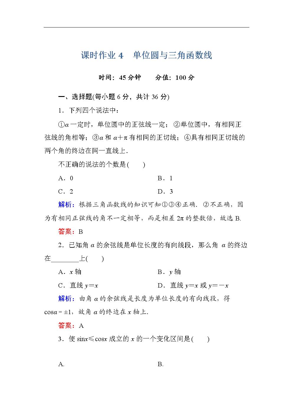人教A版高中数学必修4课时作业4单位圆与三角函数线(附答案).doc