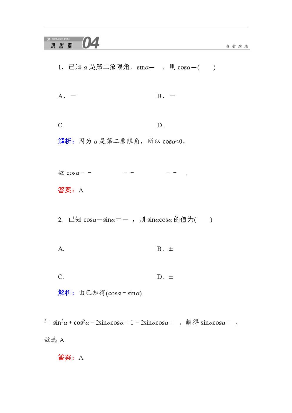 人教A版高中数学必修4练习手册:1-2-2同角三角函数的基本关系(附答案).doc
