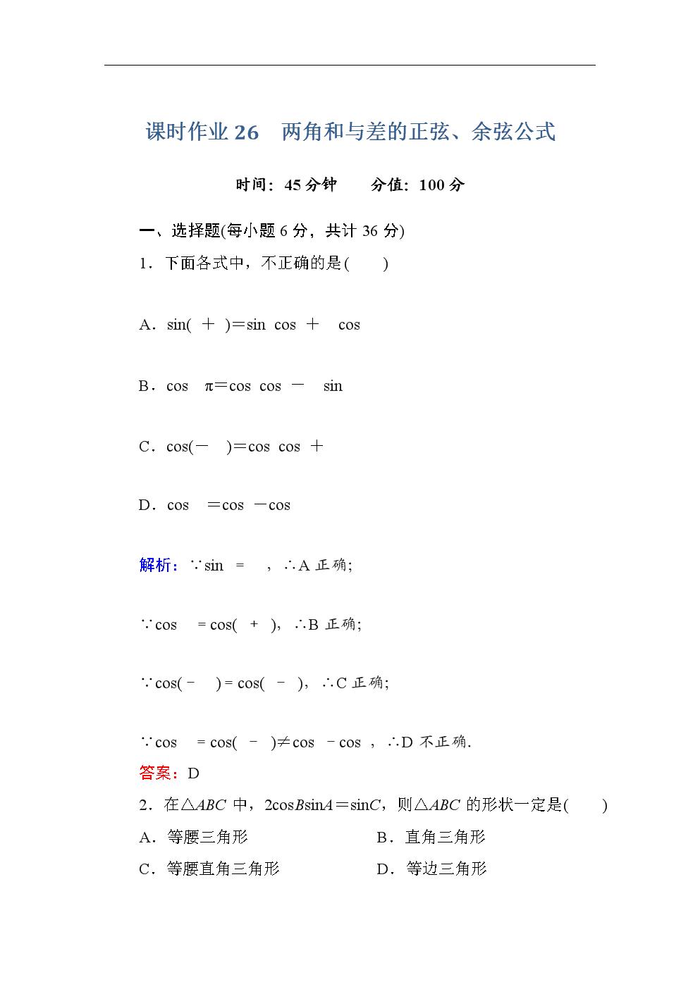 人教A版高中数学必修4课时作业26角和与差的正弦、余弦公式(附答案).doc
