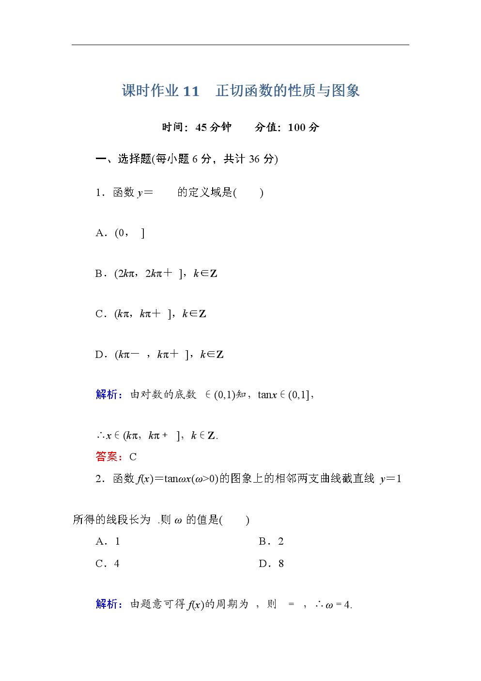 人教A版高中数学必修4课时作业11正切函数的性质与图象(附答案).doc