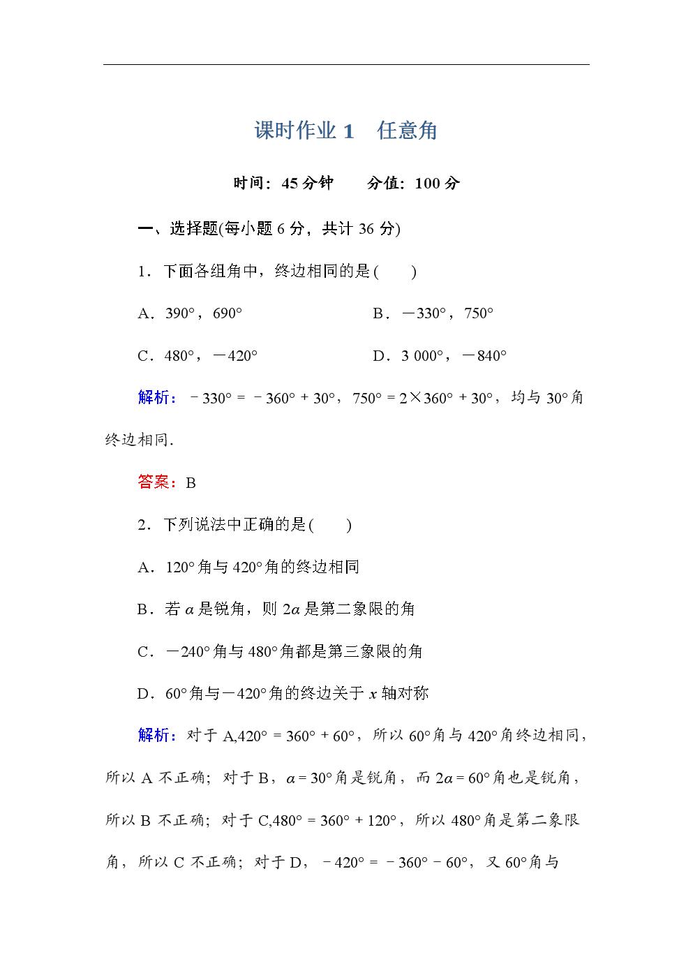人教A版高中数学必修4课时作业1任意角(附答案).doc