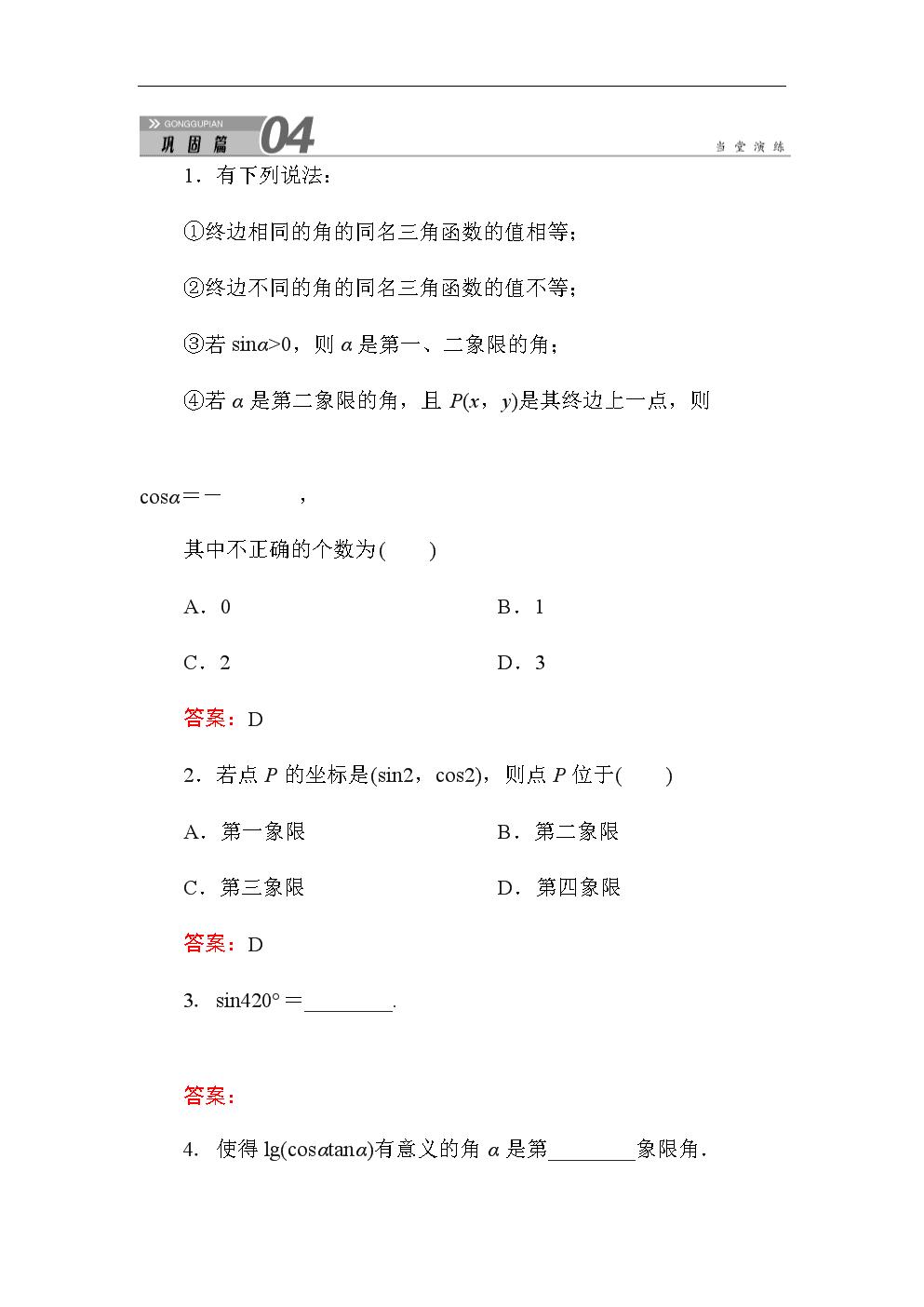 人教A版高中数学必修4练习手册:1-2-1-1三角函数的定义(附答案).doc