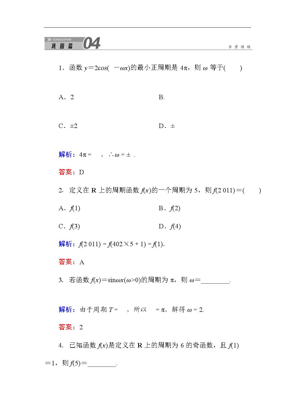 人教A版高中数学必修4练习手册:1-4-2-1正弦函数、余弦函数的性质(一)(附答案).doc