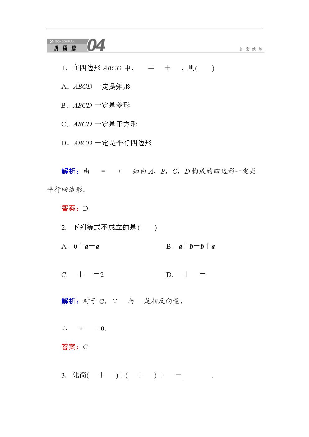 人教A版高中数学必修4练习手册:2-2-1向量加法运算及其几何意义(附答案).doc