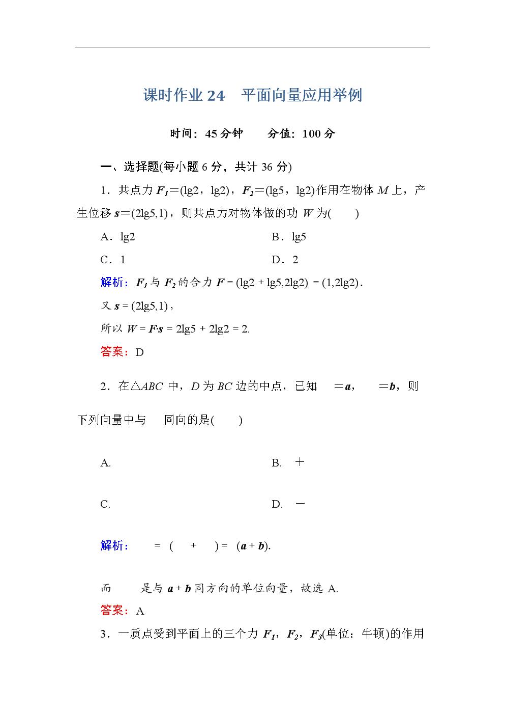 人教A版高中数学必修4课时作业24平面向量应用举例(附答案).doc