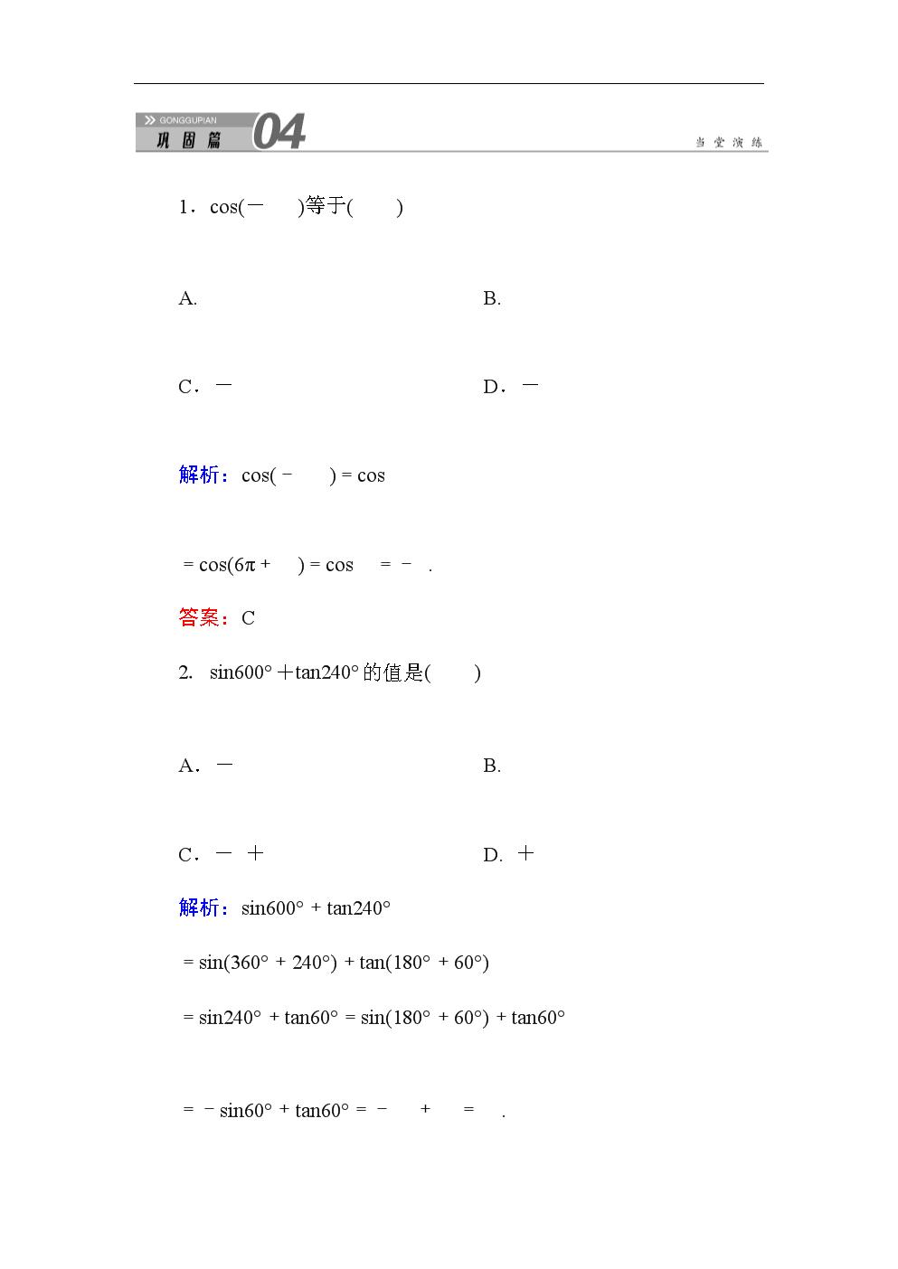 人教A版高中数学必修4练习手册:1-3-1诱导公式二、三、四(附答案).doc
