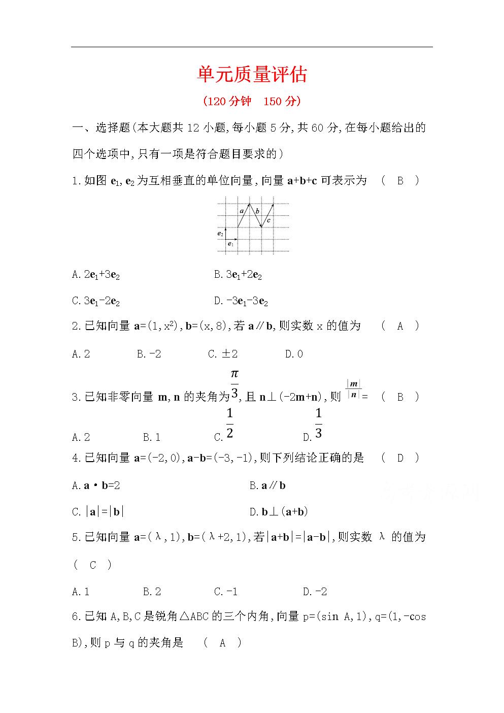 人教A版数学必修四习题:第二章 平面向量 单元质量评估(附答案).doc
