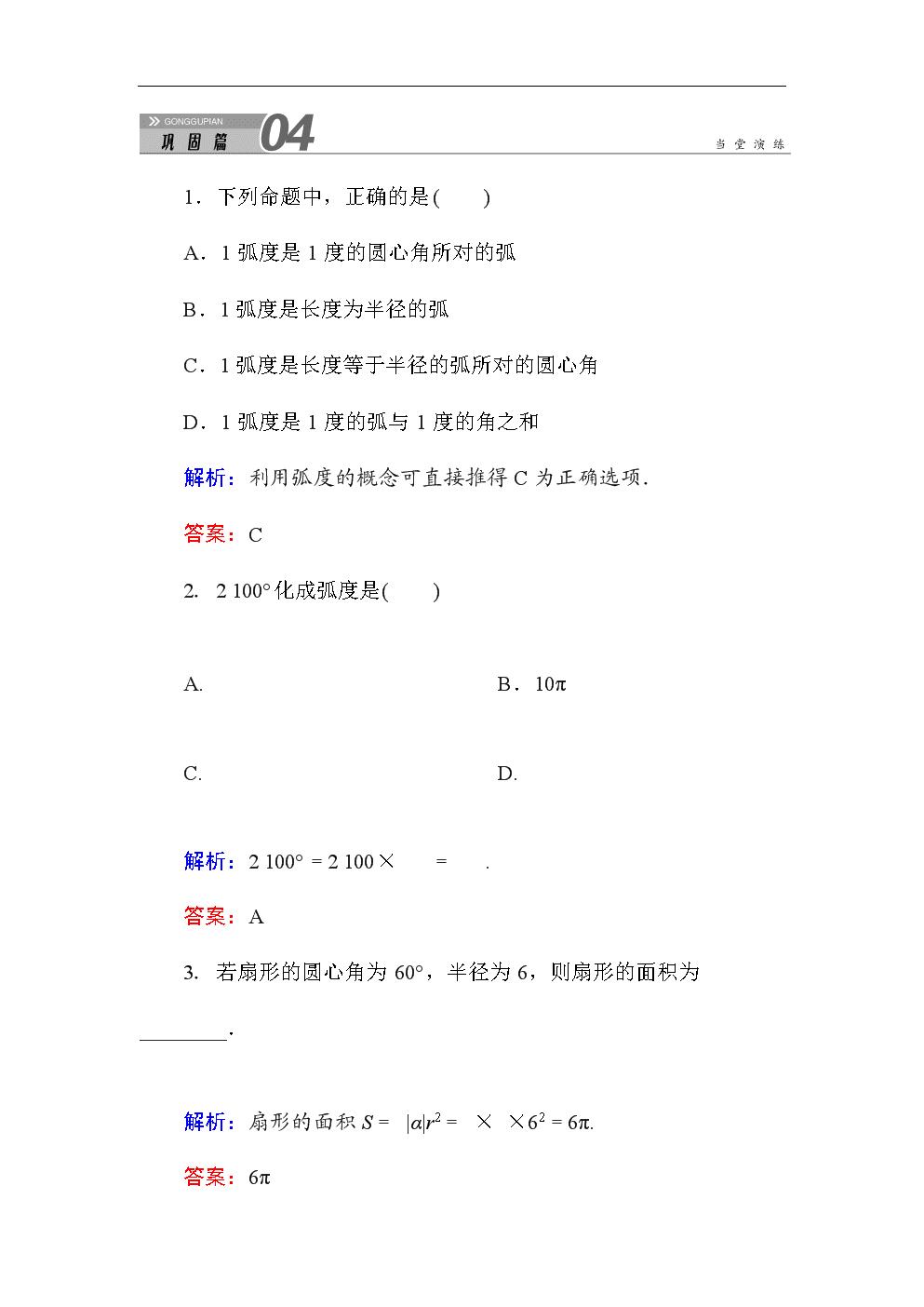 人教A版高中数学必修4练习手册:1-1-2弧度制(附答案).doc